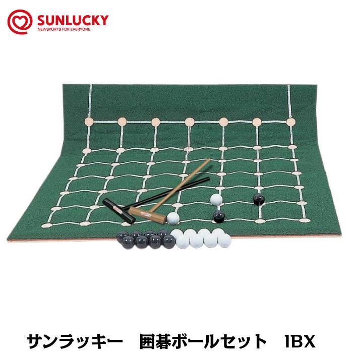 【ニュースポーツ】サンラッキー 囲碁ボールセット IBX 囲碁ボールマット1・スティック2(黒・クリア各1本)・ボール20(黒10・白10)【ご購入前にお見積ご依頼可能】※代引き、後払い決済不可