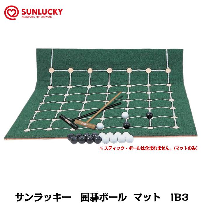 【ニュースポーツ】サンラッキー 囲碁ボール マット IB3 囲碁ボール用のマットのみとなります【ご購入前にお見積ご依頼可能】