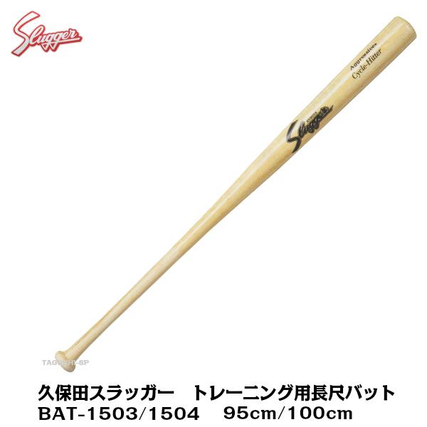 久保田スラッガー トレーニング用長尺バット BAT-1503/1504 95cm/98cm【トレーニングバット】