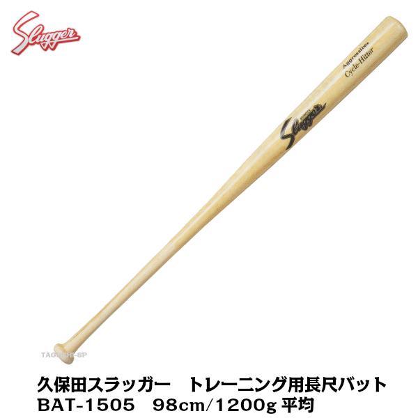 久保田スラッガー トレーニング用長尺バット BAT-1505 98cm【トレーニングバット】