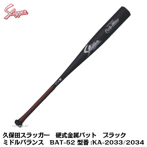 久保田スラッガー 硬式用金属バット BAT-52 高校生対応 ブラック ミドルバランス 型番KA-2033 KA-2034 83.5cm/84.5cm