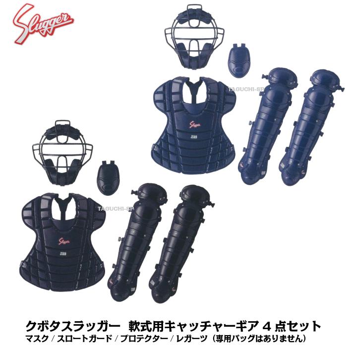 久保田スラッガー 軟式用キャッチャーギア 4点セット マスク&スロートガード&プロテクター&レガーツ ネイビー/ブラック ※専用バッグはありません