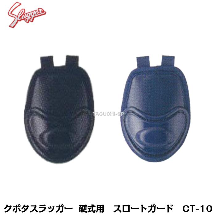 久保田スラッガー 硬式用 スロートガード セール ◆高品質 特集 CT-10 キャッチャー防具 ブラック ネイビー