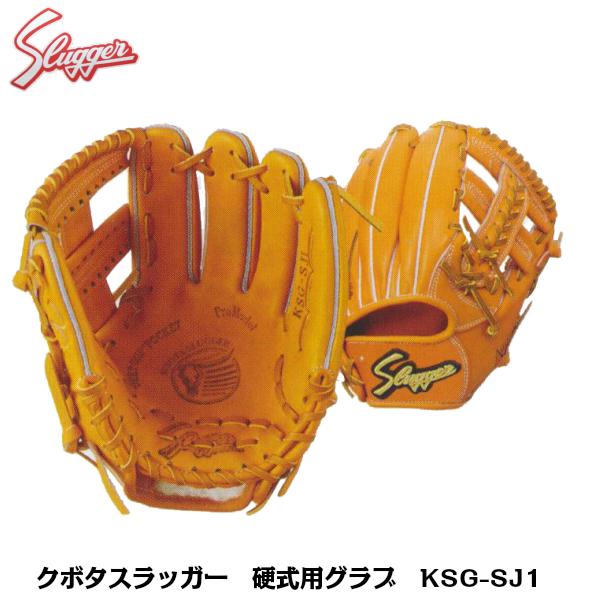 【久保田スラッガー】KSG-SJ1【硬式グローブ】【内野手用】【セカンド・ショート・サード用】【野球】 【少年硬式グローブ】