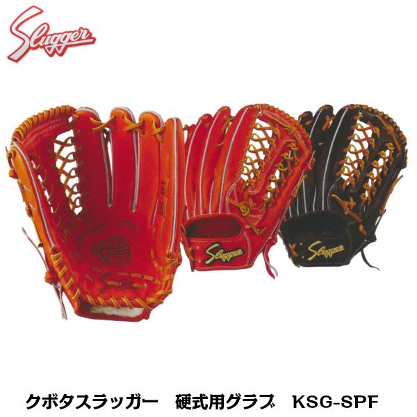 久保田スラッガー 硬式用グラブ 外野手用 170cm~向き KSG-SPF Fオレンジ×タン ブラック×タン