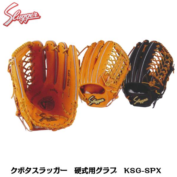 久保田スラッガー 硬式用グラブ 外野手用 170cm~向き KSG-SPX DPオレンジ×タン ブラック×タン