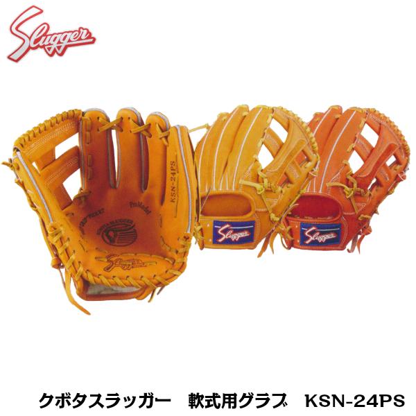 久保田スラッガー 軟式用グラブ サード・ショート用 内野手用 170cm~向き KSN-24PS
