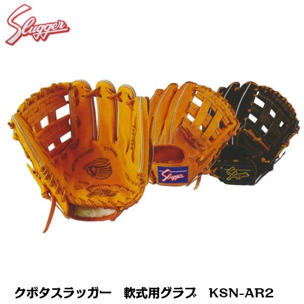 久保田スラッガー 軟式用グラブ セカンド・ショート・サード用 内野手用 170cm~向き KSN-AR2