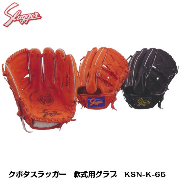 久保田スラッガー 軟式用グラブ 投手用 170cm~向き KSN-K65 Fオレンジ×Fオレンジ ブラック×ブラック