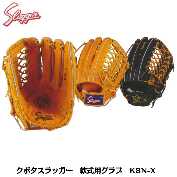 久保田スラッガー 軟式用グラブ 外野手用 KSN-X