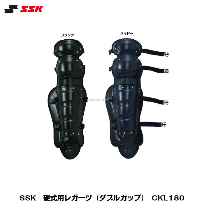 SSK エスエスケイ 硬式用 キャッチャーギア 硬式用レガーツ レガーズ(ダブルカップ) CKL180 ブラック ネイビー