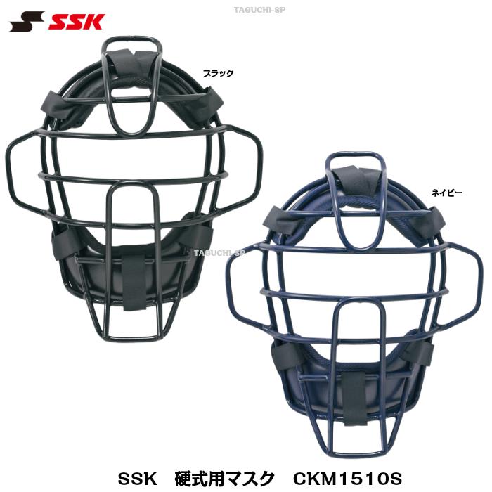 【SGマーク付き】SSK エスエスケイ 硬式用 キャッチャーマスク 硬式用マスク CKM1510S ブラック ネイビー