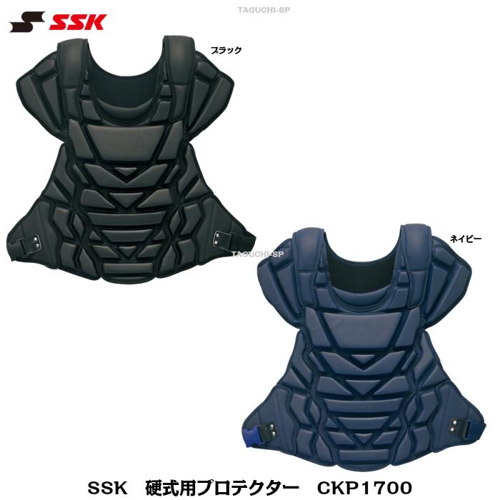 SSK エスエスケイ 硬式用 キャッチャーギア 硬式用プロテクター CKP1700 ブラック ネイビー