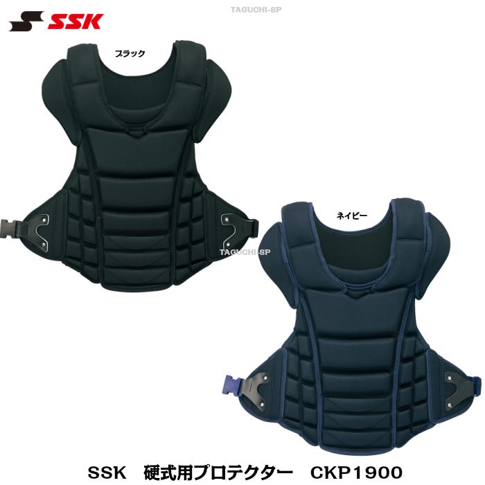 SSK エスエスケイ 硬式用 キャッチャーギア 硬式用プロテクター CKP1900 ブラック ネイビー