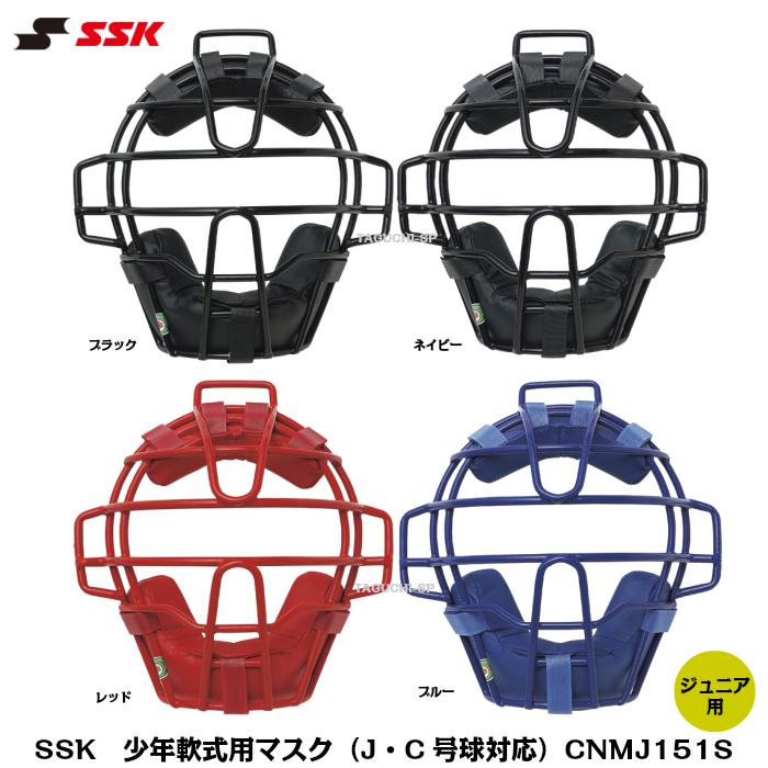 【SGマーク付き】SSK エスエスケイ 少年軟式用 キャッチャーマスク ジュニア用 少年軟式用マスク(J・C号球対応)CNMJ151S ブラック ネイビー レッド ブルー