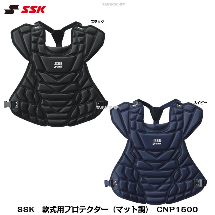 SSK エスエスケイ 軟式用 キャッチャーギア 軟式用プロテクター(マット調) CNP1500 ブラック ネイビー