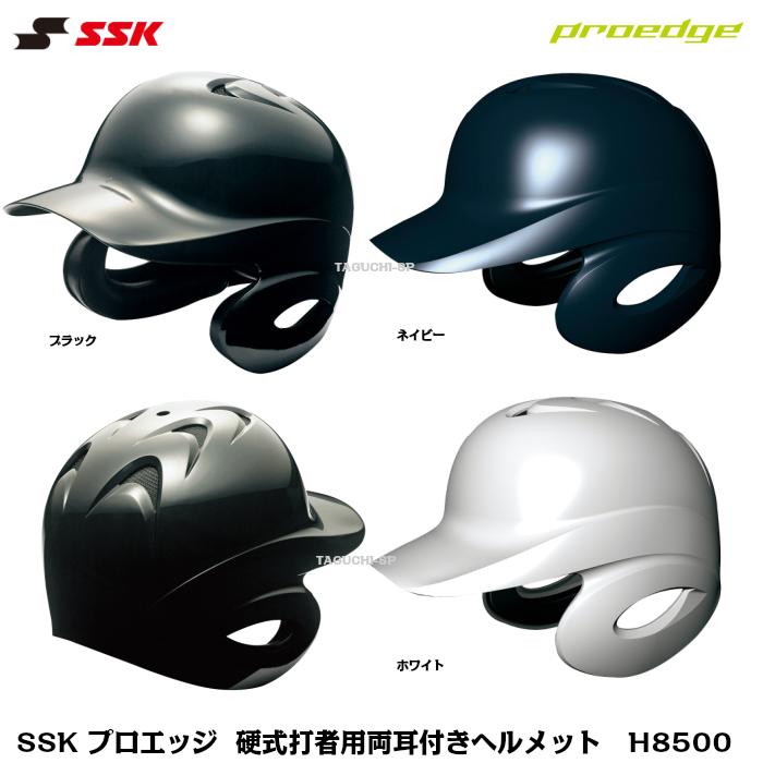 SSK エスエスケイ PROEDGE プロエッジ 硬式打者用両耳付きヘルメット H8500 S~XO ブラック ネイビー ホワイト