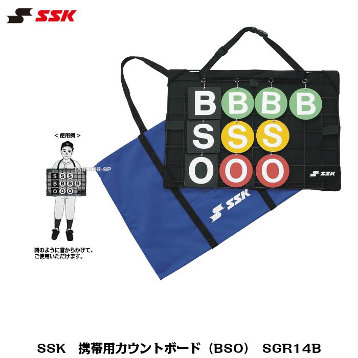 SSK エスエスケイ 野球 ソフトボール 携帯用カウントボード(BSO) SGRA14B【グラウンド備品】