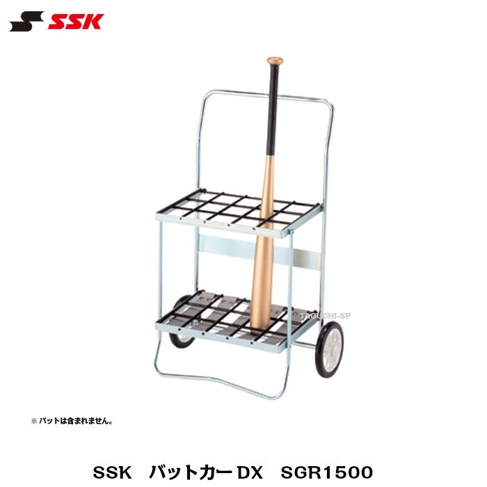SSK エスエスケイ バットカーDX SGR1500 【グラウンド備品】