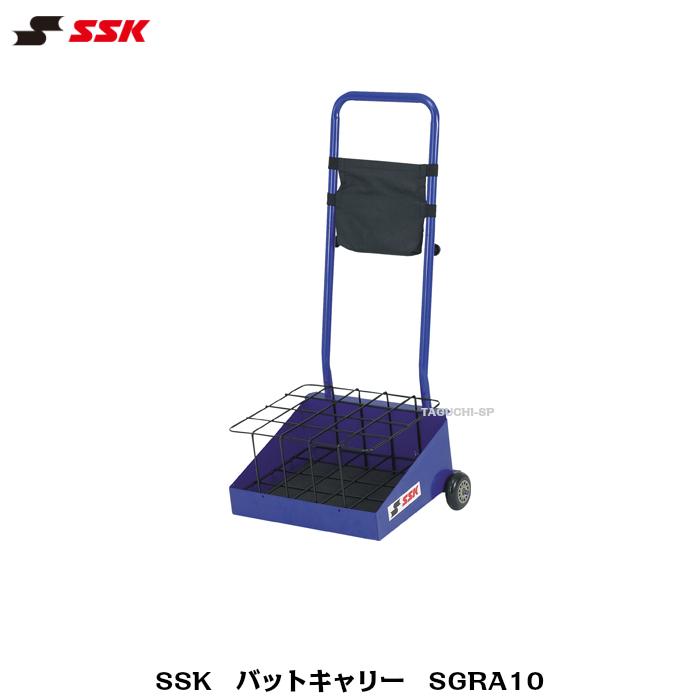 SSK エスエスケイ バットキャリー SGRA10 【グラウンド備品】