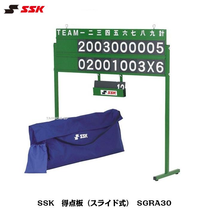 SSK エスエスケイ 野球 ソフトボール 得点板(スライド式)SGRA30【グラウンド備品】