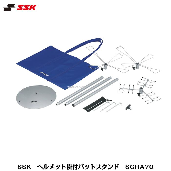 SSK エスエスケイ ヘルメット掛付バットスタンド SGRA70 【グラウンド備品】