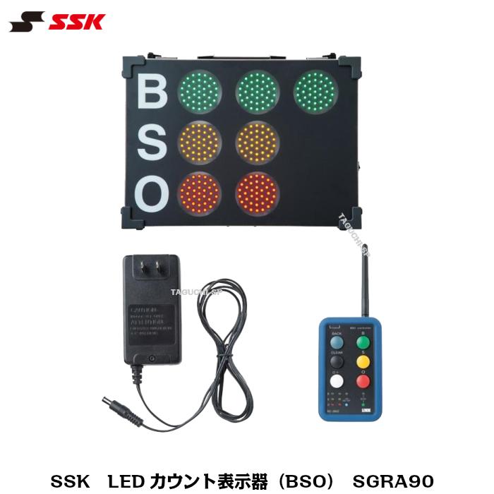 SSK エスエスケイ 野球 ソフトボール LEDカウント表示器(BSO) リモコン式 SGRA90【グラウンド備品】