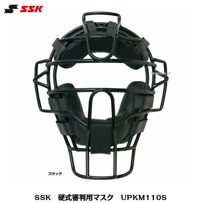 SSK エスエスケイ 審判用 アンパイア用 硬式用審判用マスク ブラック UPKM910S【審判用品】