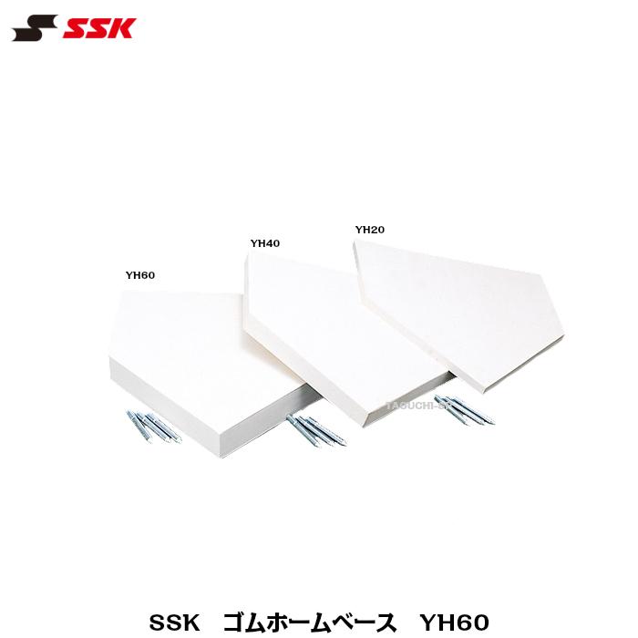 SSK エスエスケイ 野球 ソフトボール ゴムホームベース YH60 公式規格品 厚さ:60mm【グラウンド備品】