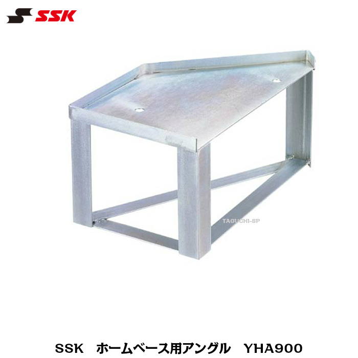 SSK エスエスケイ 野球 ホームベース用アングル YHA900【グラウンド備品】