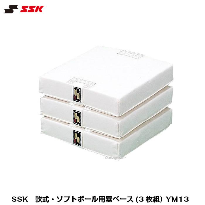 SSK エスエスケイ 軟式野球・ソフトボール用 塁ベース3枚組 YM13【グラウンド備品】