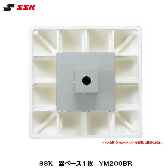 SSK エスエスケイ 硬式野球 軟式野球 ソフトボール 塁ベース1枚 YM200BR【グラウンド備品】