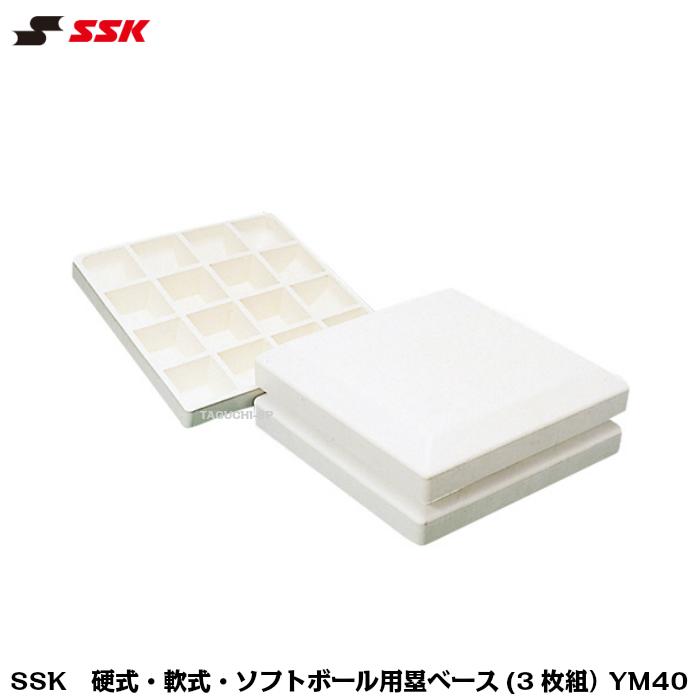 SSK エスエスケイ 硬式野球・軟式野球・ソフトボール用 塁ベース3枚組 YM40【グラウンド備品】