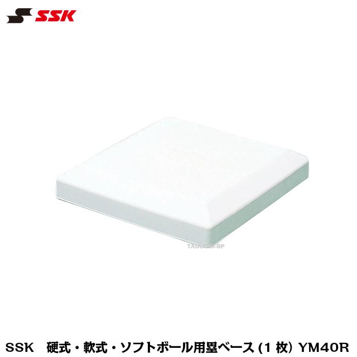 SSK エスエスケイ 硬式野球・軟式野球・ソフトボール用 塁ベース1枚 YM40R【グラウンド備品】