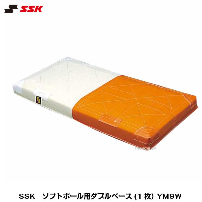 SSK エスエスケイ ソフトボール用 ダブルベース1枚 YM9W 公式規格品【グラウンド備品】
