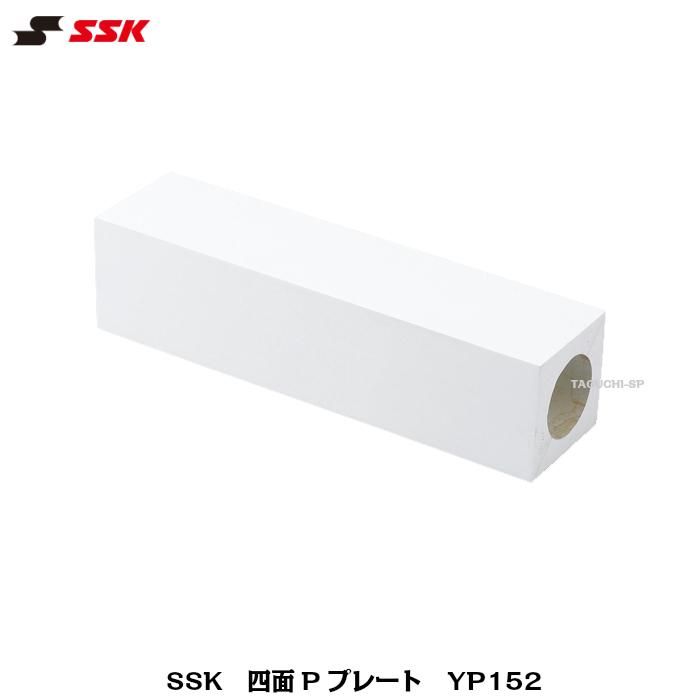 SSK エスエスケイ 野球 ソフトボール 四面Pプレート YP152 公式規格品【グラウンド備品】
