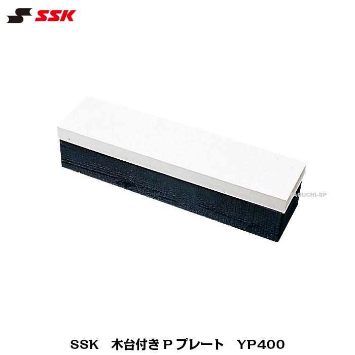 SSK エスエスケイ 野球 ソフトボール 木台付Pプレート YP400 公式規格品【グラウンド備品】