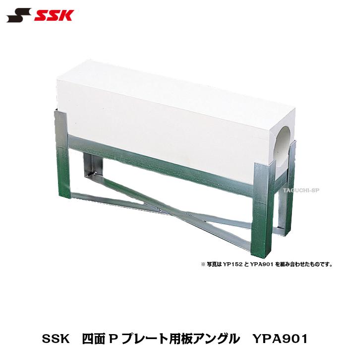 SSK エスエスケイ 野球 ソフトボール 四面Pプレート用板アングル YPA901【グラウンド備品】