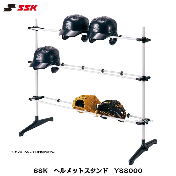 SSK エスエスケイ ヘルメットスタンド YS8000 【グラウンド備品】