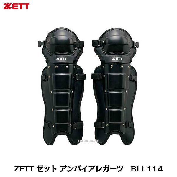 ZETT ゼット 野球審判用 アンパイア用 レガーツ インサイドレガーツ ブラック BLL114【審判用品】