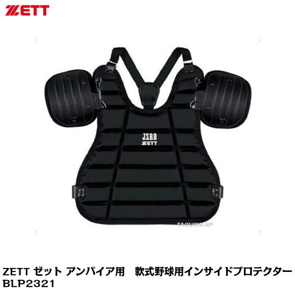 ZETT ゼット 野球審判用 アンパイア用 軟式野球用 インサイドプロテクター ブラック BLP2321【審判用品】