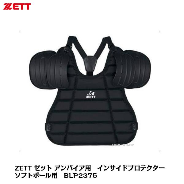 ZETT ゼット 野球審判用 アンパイア用 ソフトボール用 インサイドプロテクター ブラック BLP2375【審判用品】
