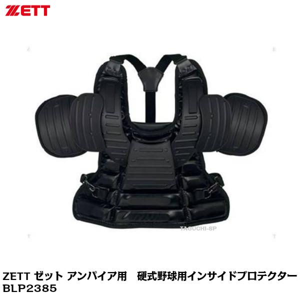 ZETT ゼット 野球審判用 アンパイア用 硬式野球用 インサイドプロテクター ブラック BLP2385【審判用品】