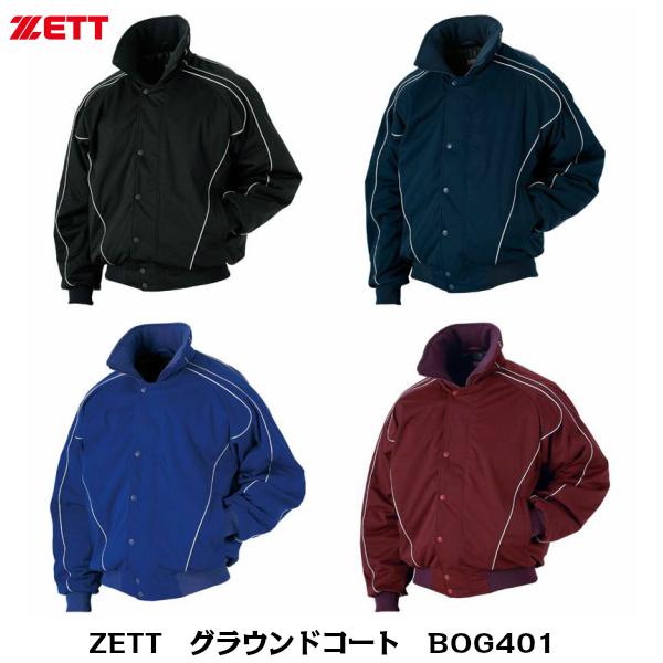 ZETT ゼット グラウンドコート BOG401 蓄熱・保温・軽量【マーキング加工オーダー別途料金にて受付可能】