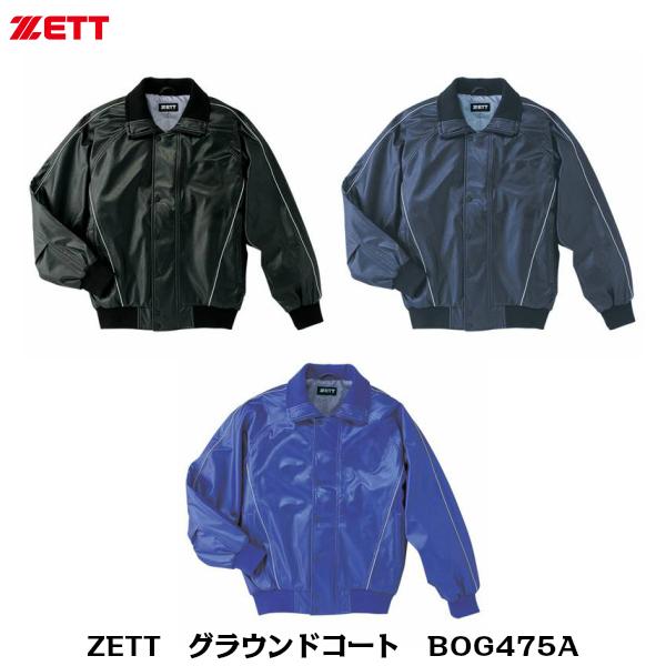 ZETT ゼット グラウンドコート BOG475A 保温・防風【マーキング加工オーダー別途料金にて受付可能】