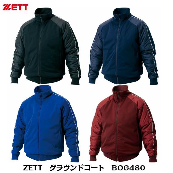 ZETT ゼット グラウンドコート BOG480 保湿・防風・撥水・軽量【マーキング加工オーダー別途料金にて受付可能】