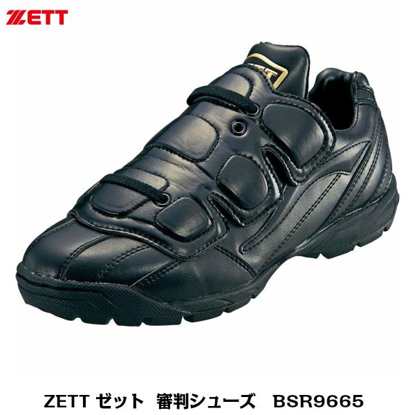 ZETT ゼット 野球審判用 アンパイア用 審判シューズ BSR9665 ブラック×ブラック 25.0~29.0cm【審判用品】