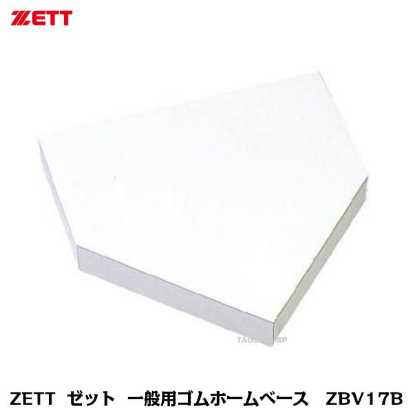 ZETT ゼット ゴム製 一般用ホームベース ZBV17B ナット埋込式 厚み60mm【グラウンド備品】