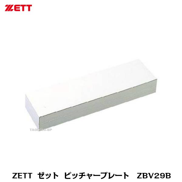 ZETT ゼット ピッチャープレート ZBV29B ナット埋込式 厚み80mm【グラウンド備品】