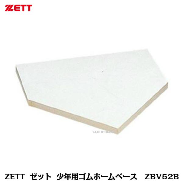 ZETT ゼット ゴム製 少年用ホームベース ZBV52B ナット埋込式 厚み20mm 少年野球学童部用 全日本軟式野球連盟規格品【グラウンド備品】